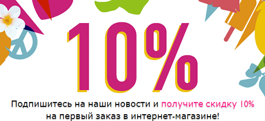 Акции THE BODY SHOP в Шлиссельбурге